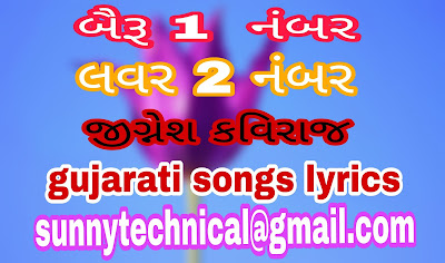 https://gujaratisongslyriks.blogspot.in, jignesh kaviraj gujrati songs lyriks