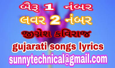 https://gujaratisongslyriks.blogspot.in, jignesh kaviraj gujrati songs lyriks