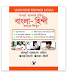 Hindi Learning Book Through Bengali