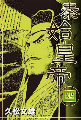 秦始皇帝 第01-04巻 raw zip dl