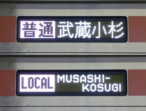 東武東上線 普通 武蔵小杉行き3 東急5050系