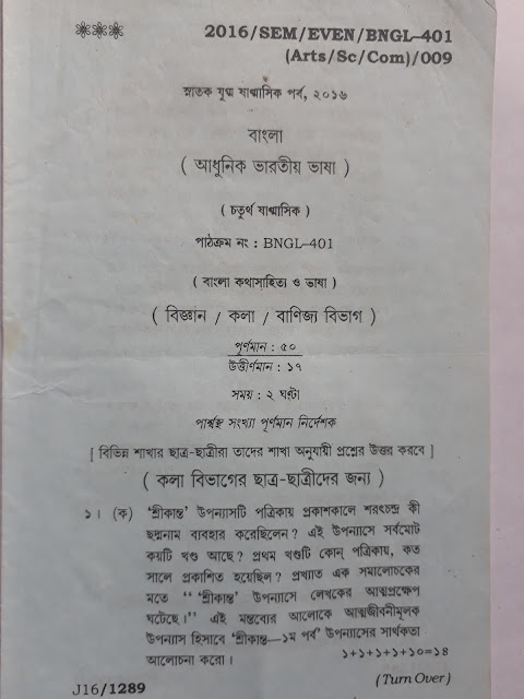 BA 4th Semester Bengali BNGL Question Paper Assam University 2016