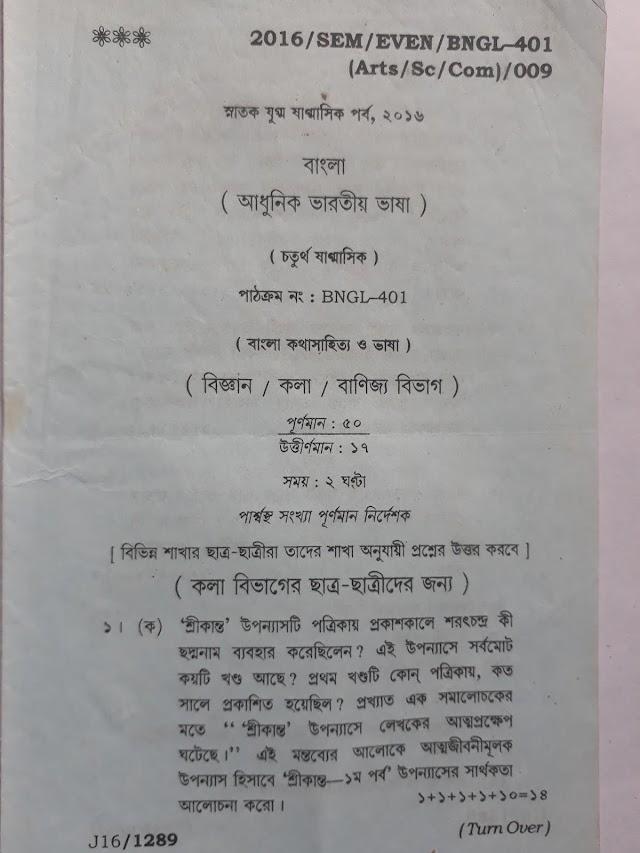BA 4th Semester Bengali BNGL  Question Paper Assam University 2016