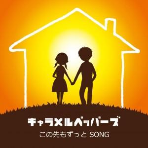 キャラメルペッパーズ 「この先もずっと SONG」 歌詞 PV
