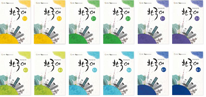 Workbook elementary pdf korean