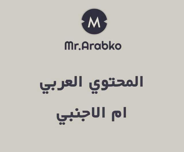المحتوي العربي ام الاجنبي ؟