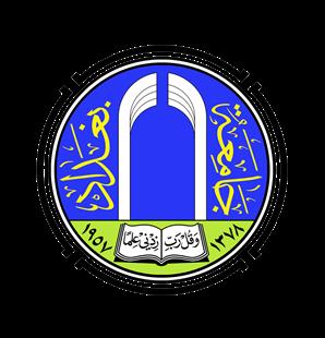 التقديم للدراسة المسائية في كليات جامعة بغداد للعام الدراسي 2016-2017