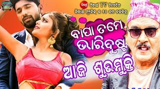 bapa tame bhari dusta song-odia film