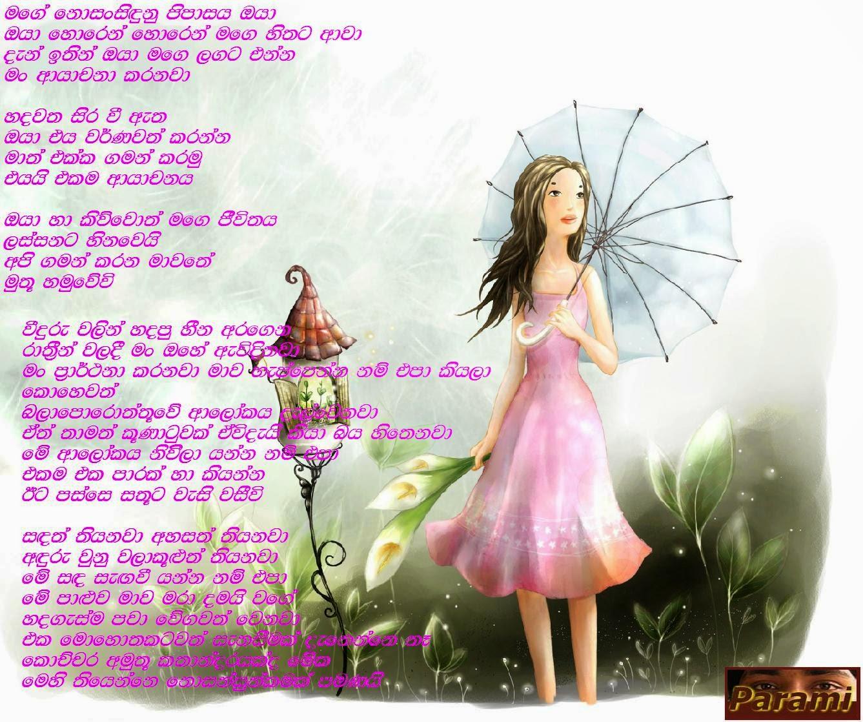 Ek Paas Hai Tu Babu Song Lyrics: Paaramitha: May 2014