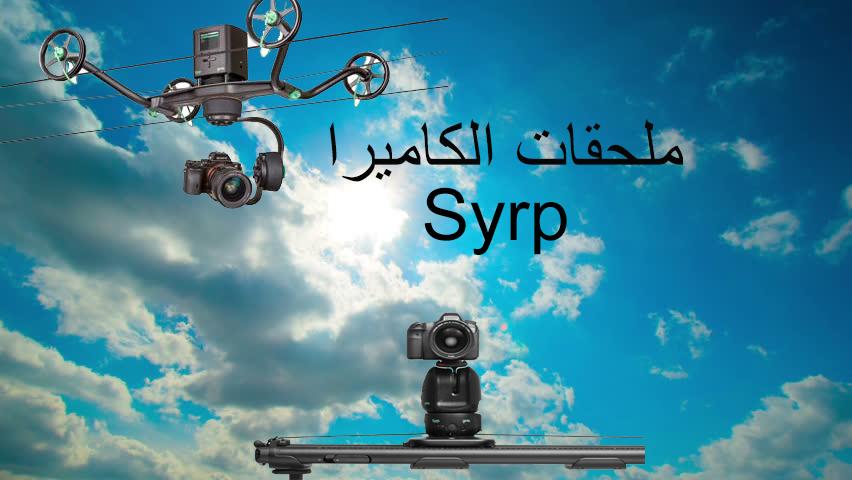 ملحقات الكاميرا Syrp المكتسبة من قبل Vitec Imaging Solutions