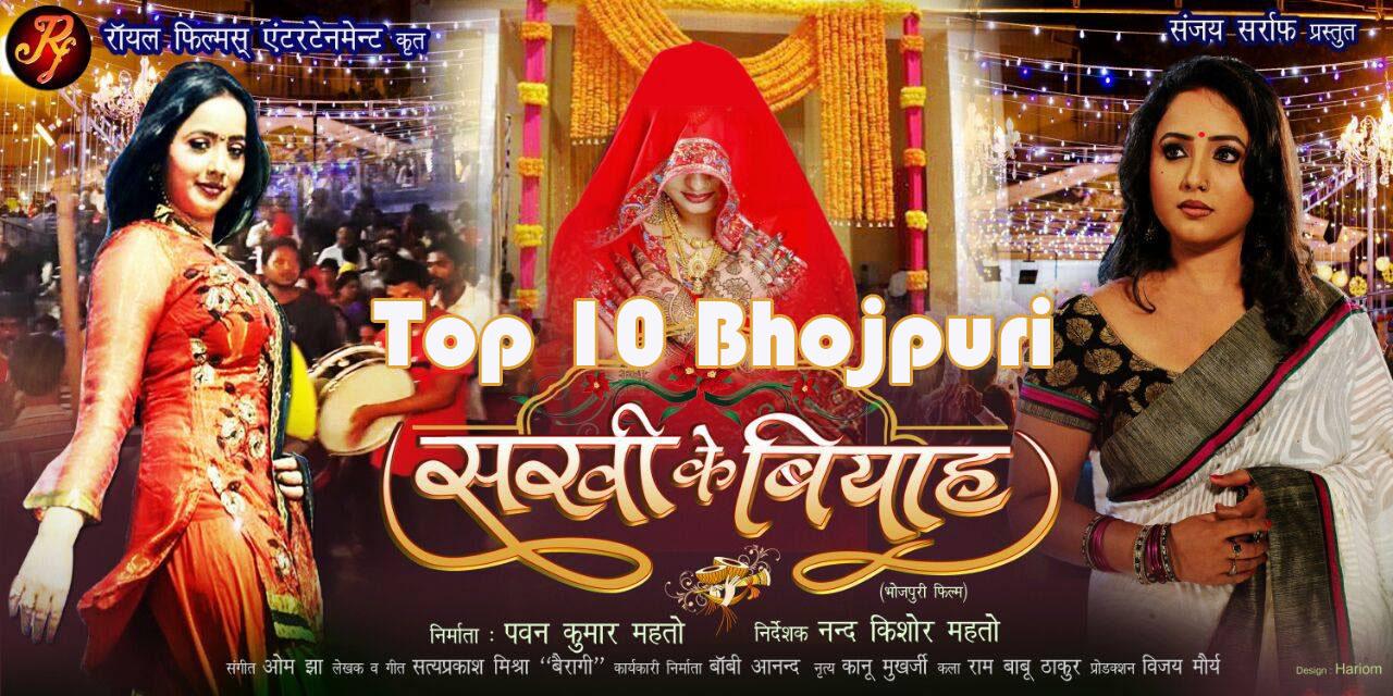 Sakhi Ke Biyah Poster wikipedia, HD Photos wiki, Sakhi Ke Biyah - Bhojpuri Movie Star casts, News, Wallpapers, Songs & Videos