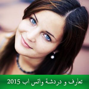 تعارف شباب وبنات دردشة واتس اب اكبر تجمع عربي للتعارف
