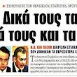 apokalypsh-synergates-benizeloy-broytsh-kai-staikoyra-ekoban-kai-eraban-sthn-attica-bank