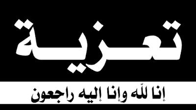 """تعزية """" برشيد نيوز"""" في وفاة والدة أحمد بوقنيطير"""