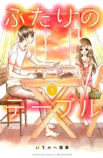 ふたりのテーブル 第01巻