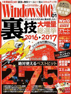 [雑誌] Windows100% 2017-01月号 Raw Download