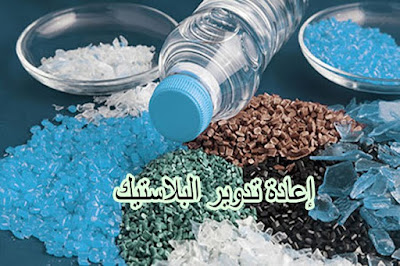 إعادة تدوير البلاستيك والبيئة
