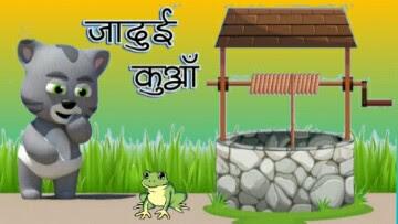 dadi maa ki kahaniya, bhutiya kua, short stories for kids, moral stories,
