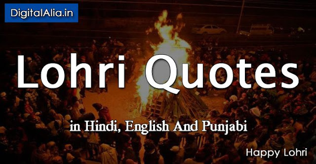 lohri quotes, lohri quotes in hindi, lohri quotes in punjabi, lohri quotes in english, lohri wisehs images, lohri quotes with images, lohri festival images, lohri quotes photos, lohri quotes for friends, lohri quotes for family