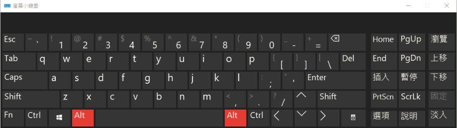 如何開啟 windows 10 螢幕小鍵盤。使用快速鍵開啟windows10螢幕小鍵盤
