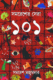 Samaresher Sera 101 by Samaresh Majumder