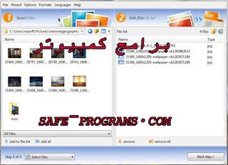 تحميل برنامج تحويل صيغ الصور للكمبيوتر