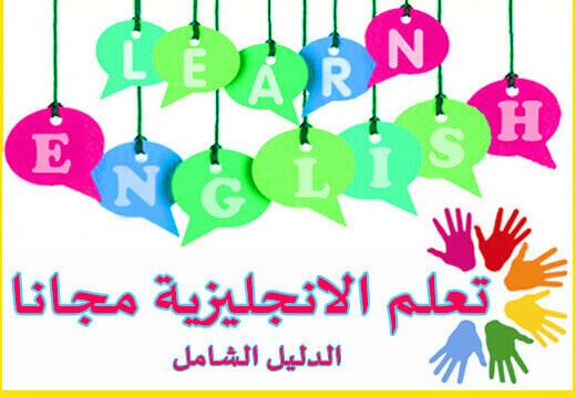 تعلم اللغة الانجليزية مجانا للمبتدئين