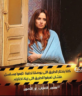 Dates of the series is forbidden to approach or photography starring Egyptian actress Zaina on mbc msr