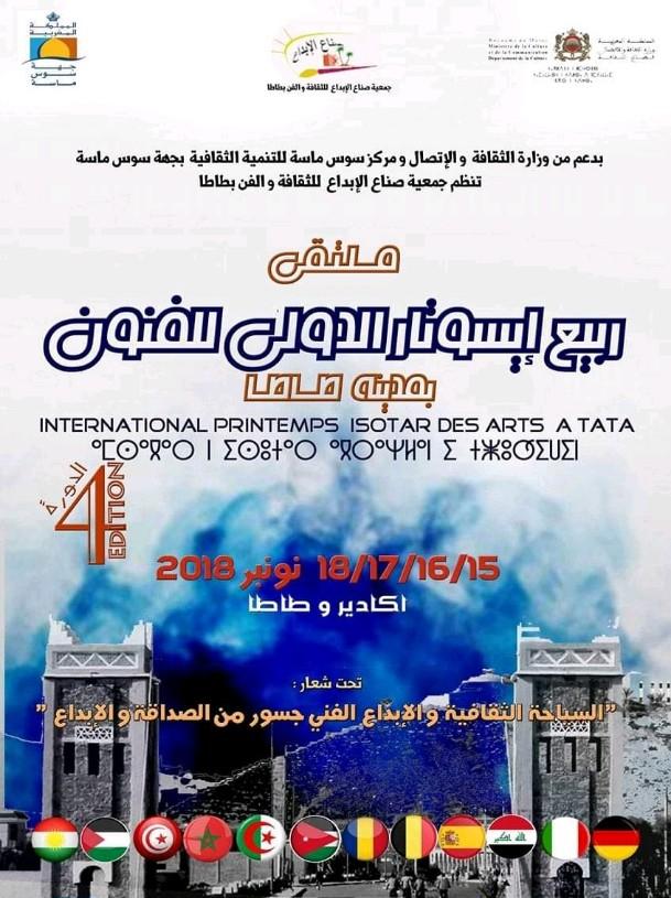 طاطا... النسخة الرابعة لملتقى ربيع إيسوتار الدولي للفنون