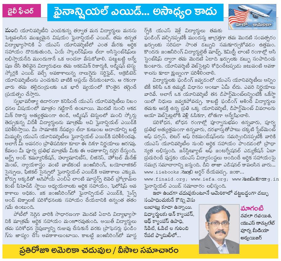 Telugu sec chat