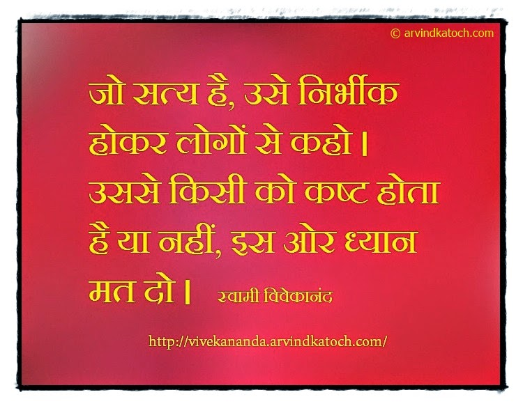 Tell, Truth, Fearlessly, Swami Vivekanada, Vivekanand, hurt, Hindi, Thought, Quote