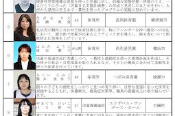 神奈川県保育賞