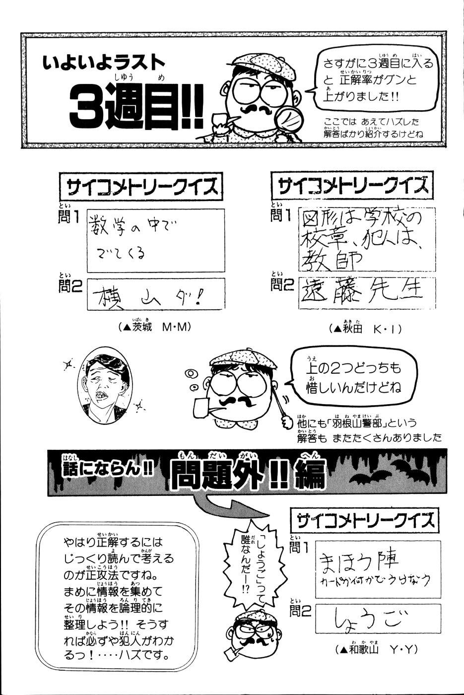 Psychometrer Eiji chapter 26 trang 29