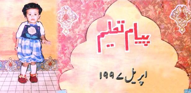 payam-i-taleem-apr1997