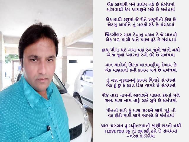 एक लाचारी मने कायम नडे छे संबंधमां Gujarati Gazal By Naresh K. Dodia