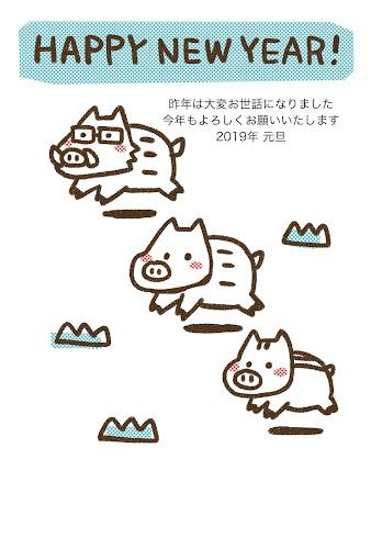 走る猪の家族のゆるかわ年賀状(亥年)