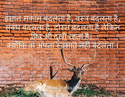 Behavior Does Not Change - HindiStatus