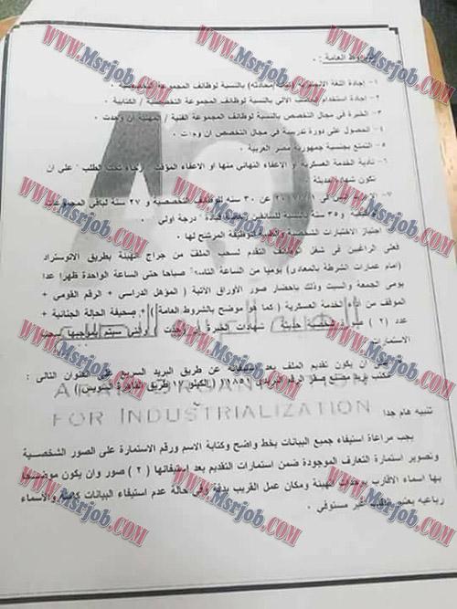 وظائف الهيئة العربية للتصنيع - الاعلان الخارجي رقم 2 لسنة 2017