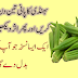 Use Lady Finger water for three days and then see the effect.