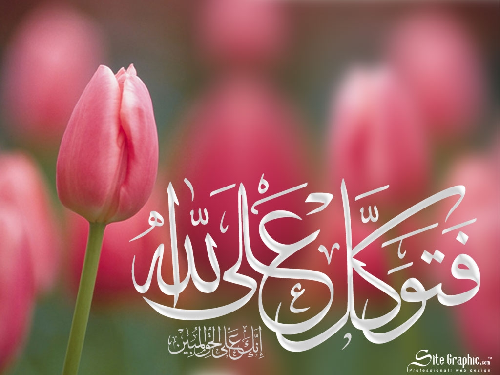 WALLPAPERS: beautiful wallpapers | hd wallpapers | islamic ...Very Good 3d Islamic Wallpapers Collection