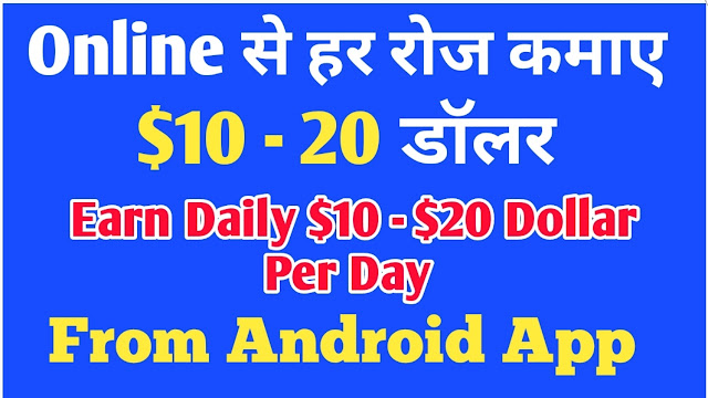 Earn Daily $10 To $20 Dollar Per Day ,Make Money Online,How To Earn Money Online