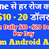 How To Earn Money From Android App