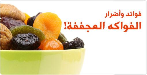 هذه هي فوائد وأضرار تناول الفواكه المجففة