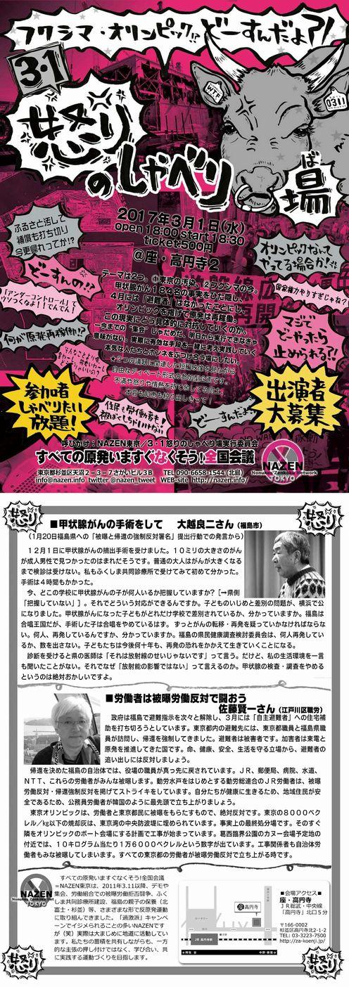 http://4754e3a988bc1d78.lolipop.jp/pdf/1731flyer01.pdf