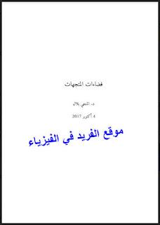 كتاب فضاءات المتجهات pdf، شرح فضاء المتجهات في الجبر، شرح Vector space في الجبر