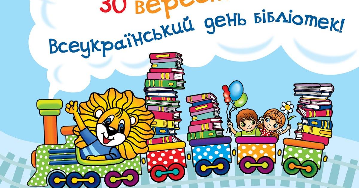 Всеукраинский день библиотек картинки