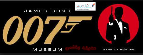 تنزيل لعبة الاكشن والمهمات James Bond 007 NightFire بحجم 535 ميجا  لعبة James Bond 007 NightFire بحجم 535 ميجا فقط وبرابط واحد مباشر من ميديافاير