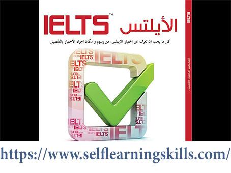 الايلتس IETLS