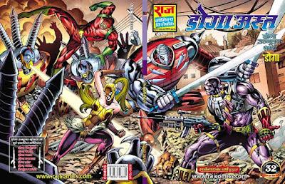 Doga-Dhwast-Title-Cover-Raj-Comics-Doga-Unmoolan-Final