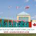 مقاطعة مانيتوبا الكندية تفتح باب الهجرة اليها بشروط سهلة